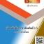 แนวข้อสอบ เจ้าหน้าที่ประชาสัมพันธ์ 3-5 สภากาชาดไทย thumbnail 1