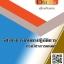 แนวข้อสอบ วิศวกรการเกษตรปฏิบัติการ กรมวิชาการเกษตร thumbnail 1