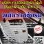 สรุปแนวข้อสอบ พนักงานขับรถ บริษัททางด่วนและรถไฟฟ้ากรุงเทพจำกัด(มหาชน) thumbnail 1