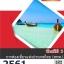 แนวข้อสอบ นักสถิติ 3 การท่องเที่ยวแห่งประเทศไทย (ททท.) thumbnail 1
