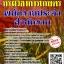สรุปแนวข้อสอบ พนักงานประจำสำนักงาน กรมวิชาการเกษตร thumbnail 1