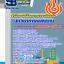 แนวข้อสอบนักวิชาการพลังงาน สำนักงานปลัดกระทรวงพลังงาน [พร้อมเฉลย] thumbnail 1