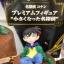 Conan ของแท้ JP - Detective Conan Jamma [โมเดลโคนัน] (Rare) thumbnail 3