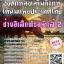 สรุปแนวข้อสอบ ช่างอิเล็กทรอนิกส์2 องค์การส่งเสริมกิจการโคนมแห่งประเทศไทย thumbnail 1