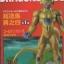 Golden Freezer ของแท้ JP แมวทอง - The Figure Collection Banpresto [โมเดลดราก้อนบอล] thumbnail 6