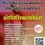 สรุปแนวข้อสอบ นักจิตวิทยาคลินิก โรงพยาบาลสมเด็จพระพุทธเลิศหล้า thumbnail 1