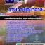 #เก็งแนวข้อสอบช่างเจาะบ่อบาดาล กรมทรัพยากรน้ำบาดาล [พร้อมเฉลย] thumbnail 1