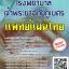 สรุปแนวข้อสอบ แพทย์แผนไทย โรงพยาบาลเจ้าพระยาอภัยภูเบศร thumbnail 1