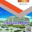 แนวข้อสอบ เจ้าพนักงานการเงินและบัญชี โรงพยาบาลสิงห์บุรี thumbnail 1