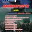 แนวข้อสอบพลขับ กองพลทหารราบ [พร้อมเฉลย] thumbnail 1