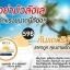 กันแดดริต้า RITA SUN SMOOTH PERFECTCREAMSPF50 PA+++ , thumbnail 17