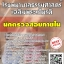 สรุปแนวข้อสอบ นักตรวจสอบภายใน โรงพยาบาลธรรมศาสตร์เฉลิมพระเกียรติ thumbnail 1