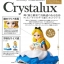 Alice in Wonderland ของแท้ JP - Crystalux Disney [โมเดล Disney] thumbnail 14
