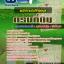แนวข้อสอบพนักงานบันทึกข้อมูล กรมที่ดิน [พร้อมเฉลย] thumbnail 1