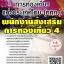 สรุปแนวข้อสอบ พนักงานส่งเสริมการท่องเที่ยว4 การท่องเที่ยวแห่งประเทศไทย(ททท.) พร้อมเฉลย