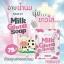 Milk Pearl Soap by Evaly 65 g. สบู่นมมุก thumbnail 8