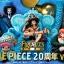 Straw Hat Pirates 20TH Set ของแท้ JP แมวทอง - Bandai FZ [โมเดลวันพีช] (9 ตัว) thumbnail 25