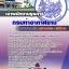 แนวข้อสอบเจ้าพนักงานธุรการ กรมท่าอากาศยาน ทย.[พร้อมเฉลย] thumbnail 1