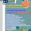 แนวข้อสอบนักจัดการงานทั่วไป สำนักงานปลัดกระทรวงพลังงาน [พร้อมเฉลย] thumbnail 1