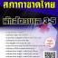 สรุปแนวข้อสอบ นักสัตวบาล3-5 สภากาชาดไทย พร้อมเฉลย