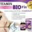 ไบโอ ฟิน วิตามิน BIO Fin VITAMIN 3in1 Premium ราคาส่ง thumbnail 7