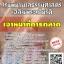 สรุปแนวข้อสอบ เจ้าหน้าที่การตลาด โรงพยาบาลธรรมศาสตร์เฉลิมพระเกียรติ thumbnail 1