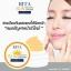 กันแดดริต้า RITA SUN SMOOTH PERFECTCREAMSPF50 PA+++ , thumbnail 20