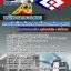 เก็งแนวข้อสอบพนักงานตรวจสอบ รฟม. การรถไฟฟ้าขนส่งมวลชนแห่งประเทศไทย thumbnail 1