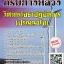 สรุปแนวข้อสอบ วิศวกรโยธาปฏิบัติการ(ปริญญาโท) กรมทางหลวง thumbnail 1