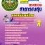 เก็งแนวข้อสอบแพทย์แผนไทย โรงพยาบาล (สสจ)กระทรวงสาธารณสุข thumbnail 1