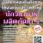 สรุปแนวข้อสอบ นักวิชาการผลิตภัณฑ์4 องค์การส่งเสริมกิจการโคนมแห่งประเทศไทย thumbnail 1