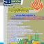 แนวข้อสอบวิศวกรโยธาปฏิบัติการ กรมพัฒนาพลังงานทดแทนและอนุรักษ์พลังงาน [พร้อมเฉลย] thumbnail 1
