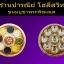 ชุดภาชนะทองเหลืองใส่ธัญพืชมงคล 9 ชนิด (ชุดใหญ่)