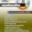 แนวข้อสอบวิศวกรโยธาปฏิบัติการ กรมพัฒนาที่ดิน [พร้อมเฉลย] thumbnail 1