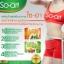 So-ar โซอา ผลิตภัณฑ์เสริมอาหารลดน้ำหนัก ราคาปลีก ส่ง โทร 096-7914965 thumbnail 4
