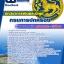 แนวข้อสอบนักวิชาการเงินและบัญชี กรมการปกครอง [พร้อมเฉลย] thumbnail 1