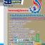 แนวข้อสอบวิศวกรปฎิบัตรการ กรมโรงงานอุตสาหกรรม [พร้อมเฉลย] thumbnail 1
