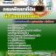 แนวข้อสอบนักวิชาการเกษตร กรมพัฒนาที่ดิน [พร้อมเฉลย] thumbnail 1