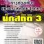 สรุปแนวข้อสอบ นักสถิติ3 การท่องเที่ยวแห่งประเทศไทย(ททท.) พร้อมเฉลย