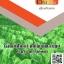 แนวข้อสอบ เจ้าหน้าที่วิเคราะห์นโยบายและแผน กรมวิชาการเกษตร thumbnail 1