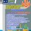 แนวข้อสอบนักวิชาการพลังงาน กรมพัฒนาพลังงานทดแทนและอนุรักษ์พลังงาน [พร้อมเฉลย] thumbnail 1