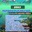 แนวข้อสอบนิติกร กรมทรัพยากรทางทะเลและชายฝั่ง [พร้อมเฉลย] thumbnail 1