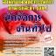 สรุปแนวข้อสอบ นักจัดการงานทั่วไป สำนักงานคณะกรรมการอาหารและยา(อย.) thumbnail 1