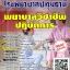 สรุปแนวข้อสอบ พยาบาลวิชาชีพปฏิบัติการ โรงพยาบาลปทุมธานี thumbnail 1