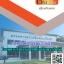 แนวข้อสอบ เจ้าหน้าที่การเงินและบัญชี โรงพยาบาลธรรมศาสตร์เฉลิมพระเกียรติ thumbnail 1