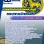 แนวข้อสอบเจ้าพนักงานการเงินและบัญชี กรมการปกครอง [พร้อมเฉลย] thumbnail 1