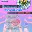 เก็งแนวข้อสอบพยาบาลวิชาชีพ โรงพยาบาล (สสจ) กระทรวงสาธารณสุข thumbnail 1