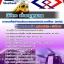 เก็งแนวข้อสอบนิติกร ฝ่ายกฏหมาย การรถไฟฟ้าขนส่งมวลชนแห่งประเทศไทย (รฟม.) thumbnail 1