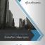 เฉลยแนวข้อสอบ นักส่งเสริมการพัฒนาชุมชน กรมการพัฒนาชุมชน thumbnail 1