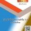 แนวข้อสอบ เจ้าหน้าที่บริหารงานทั่วไป 3-5 สภากาชาดไทย thumbnail 1